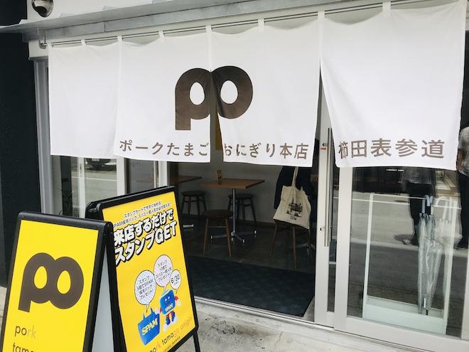 ポークたまごおにぎり本店 櫛田表参道