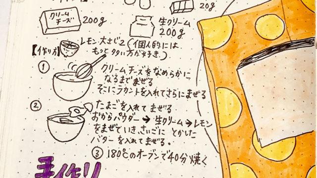 糖質制限 チーズケーキ レシピ