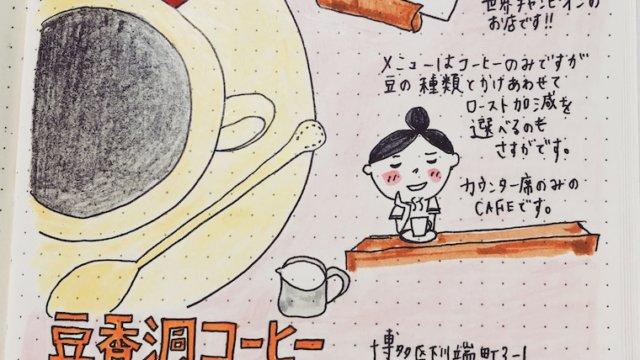 豆香洞コーヒー