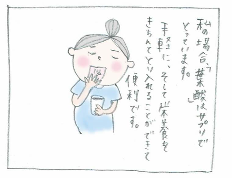 妊娠 葉酸サプリ