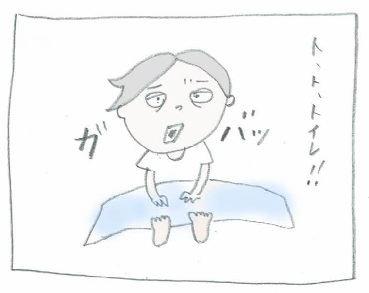 妊娠後期 寝れない