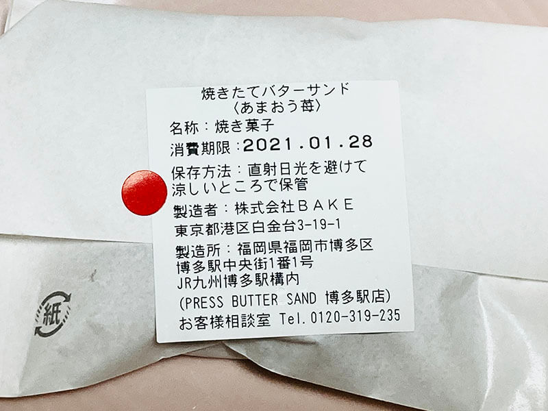 あまおう 博多駅 お菓子